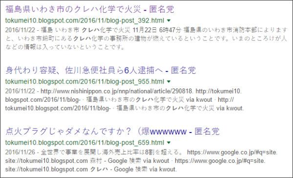 https://www.google.co.jp/#tbs=qdr:m&q=site:%2F%2Ftokumei10.blogspot.com+%E3%82%AF%E3%83%AC%E3%83%8F