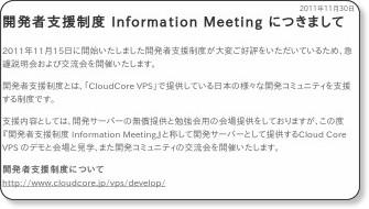 http://www.cloudcore.jp/vps/news/info/20111130.html