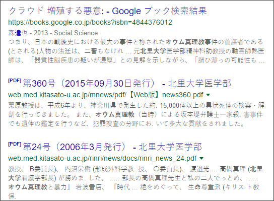 https://www.google.co.jp/#q=%E5%8C%97%E9%87%8C%E5%A4%A7%E5%AD%A6%E3%80%80%E3%82%AA%E3%82%A6%E3%83%A0%E7%9C%9F%E7%90%86%E6%95%99
