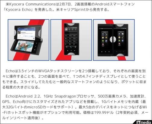 http://www.itmedia.co.jp/news/articles/1102/08/news032.html