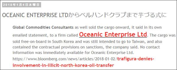 http://tokumei10.blogspot.com/2018/01/oceanic-enterprise-ltd.html