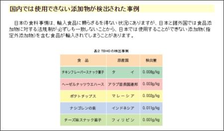 http://www.tokyo-eiken.go.jp/assets/issue/health/13/1-5.html