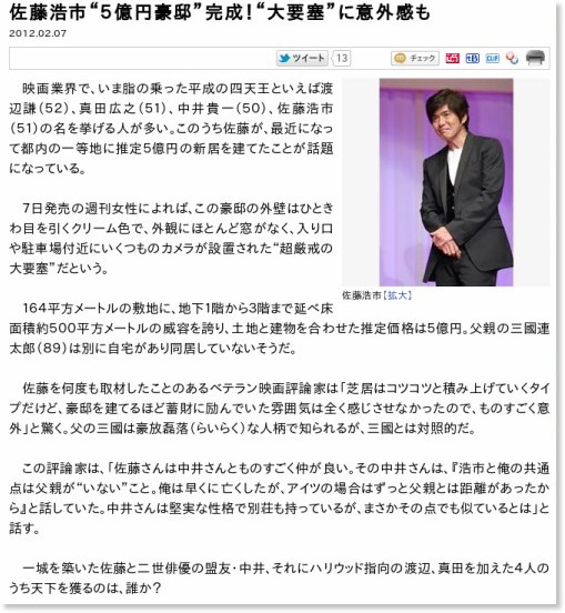 http://www.zakzak.co.jp/entertainment/ent-news/news/20120207/enn1202071554008-n1.htm