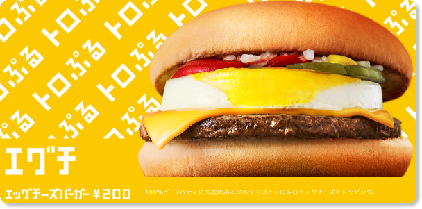http://www.mcdonalds.co.jp/campaign/otegoro/index.html