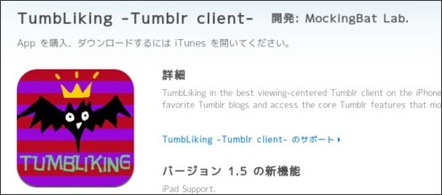 http://itunes.apple.com/jp/app/tumbliking-tumblr-client/id378469670?mt=8
