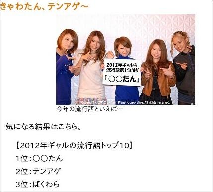 http://www.j-cast.com/mono/2012/11/30156191.html