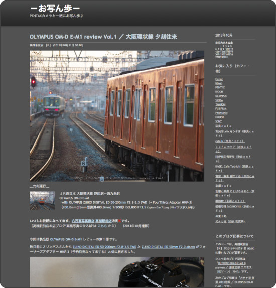 http://www.yaotomi.co.jp/blog/walk/2013/10/olympus-om-d-e-m1-review-vol1.html#more