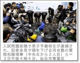 http://www.sanspo.com/shakai/news/110303/sha1103031908018-n1.htm