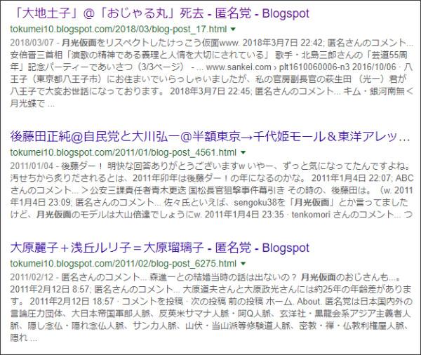 https://www.google.co.jp/search?ei=DoPGWtj_Navi0gLsm4KYCA&q=site%3A%2F%2Ftokumei10.blogspot.com+gekkoukamenn+&oq=site%3A%2F%2Ftokumei10.blogspot.com+gekkoukamenn+&gs_l=psy-ab.3...2510.4930.0.5501.13.13.0.0.0.0.158.1428.0j12.12.0....0...1c.1.64.psy-ab..1.1.124...33i160k1.0.pcbJiAemtws