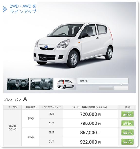 http://www.subaru.jp/pleovan/pleovan/lineup/index.html