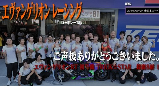 http://www.runat.co.jp/teamruna/eva.racing10/moto/