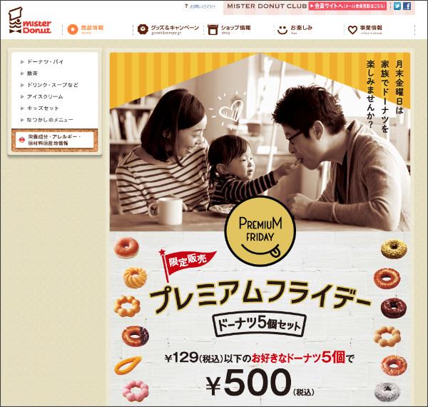 http://www.misterdonut.jp/m_menu/premiumfriday/index.html
