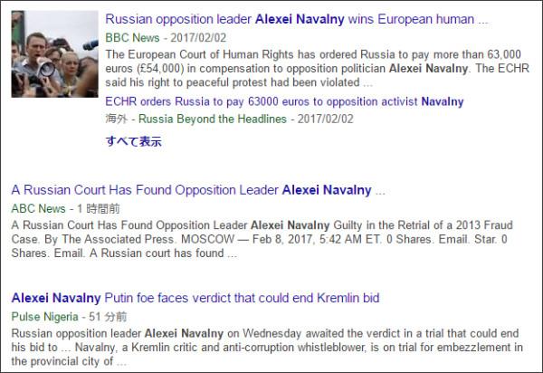 https://www.google.co.jp/search?hl=ja&gl=jp&tbm=nws&authuser=0&q=Alexey+Navalny&oq=Alexey+Navalny&gs_l=news-cc.12..43j43i53.2442.2442.0.3825.1.1.0.0.0.0.123.123.0j1.1.0...0.0...1ac.2.9O1C2muIoww