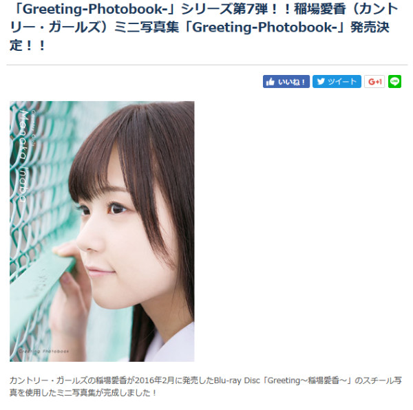 http://www.helloproject.com/news/5327/