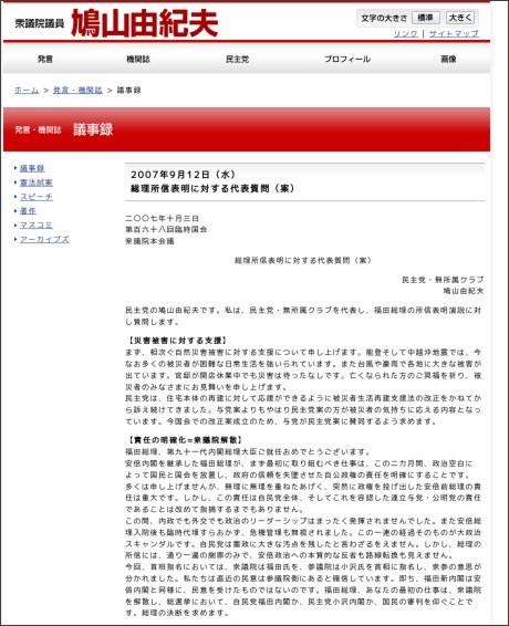 http://www.hatoyama.gr.jp/minutes/071003.html