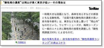 http://news.livedoor.com/article/detail/4283961/