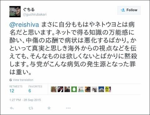 https://twitter.com/guchirubakari/status/648594992785526784