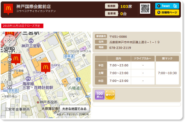 http://www.mcdonalds.co.jp/shop/map/map.php?strcode=28539