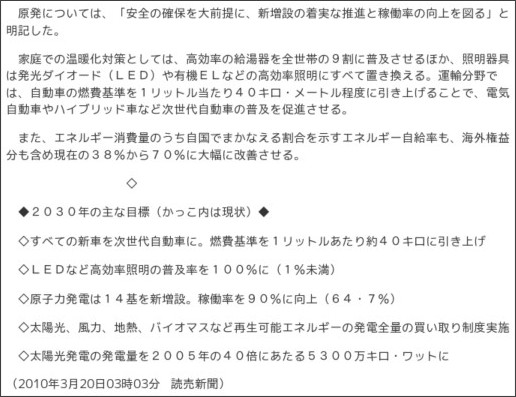 http://www.yomiuri.co.jp/atmoney/news/20100320-OYT1T00031.htm