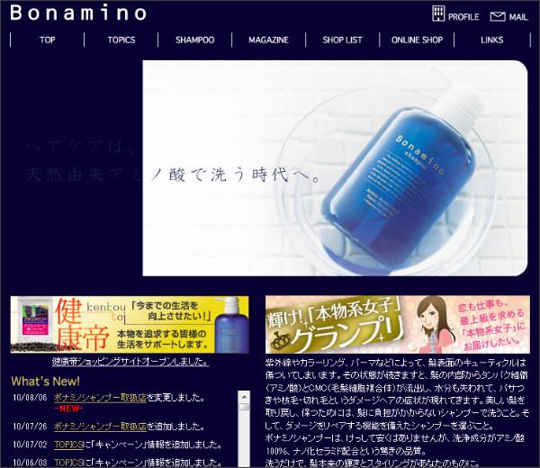 http://www.bonamino.jp/