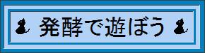 http://martien.at.infoseek.co.jp/underfiles/ferment/ferment.shtml