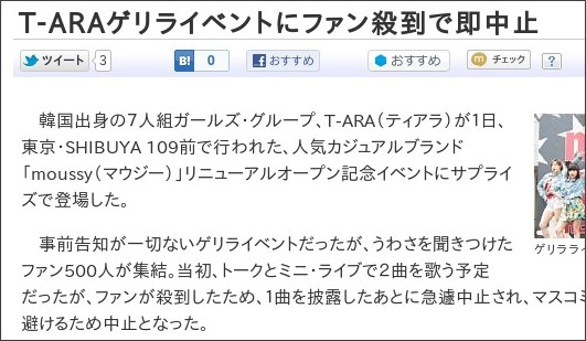http://www.yomiuri.co.jp/entertainment/music/mnews/20120302-OYT8T00515.htm