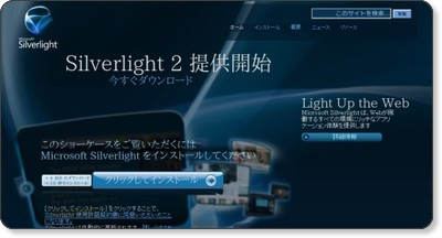 http://www.microsoft.com/japan/silverlight/