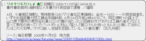 http://www.logsoku.com/r/dqnplus/1225998275/