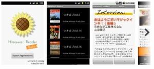 https://market.android.com/details?id=jp.green_fld.himawari