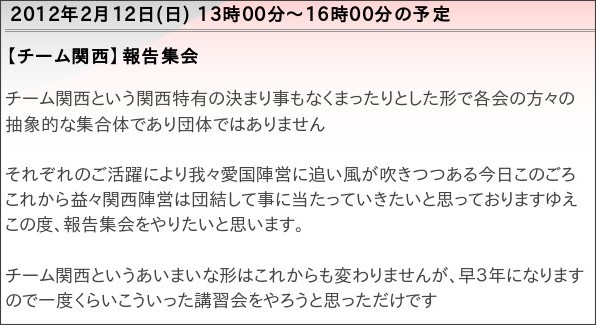 http://team-kansai.sakura.ne.jp/scheduler/scheduler.cgi?mode=view&no=362