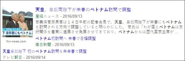 https://www.google.co.jp/search?hl=ja&gl=jp&tbm=nws&authuser=0&q=%E5%85%B1%E7%94%A3%E5%85%9A&oq=%E5%85%B1%E7%94%A3%E5%85%9A&gs_l=news-cc.3..43j43i53.2716.6757.0.7428.12.4.0.8.0.0.218.617.0j3j1.4.0...0.0...1ac.bf3WSBVGLLk#hl=ja&gl=jp&authuser=0&tbm=nws&q=%E5%A4%A9%E7%9A%87%E3%80%80%E3%83%99%E3%83%88%E3%83%8A%E3%83%A0