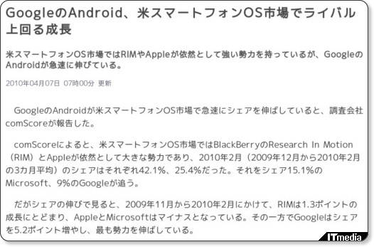 http://www.itmedia.co.jp/news/articles/1004/07/news010.html
