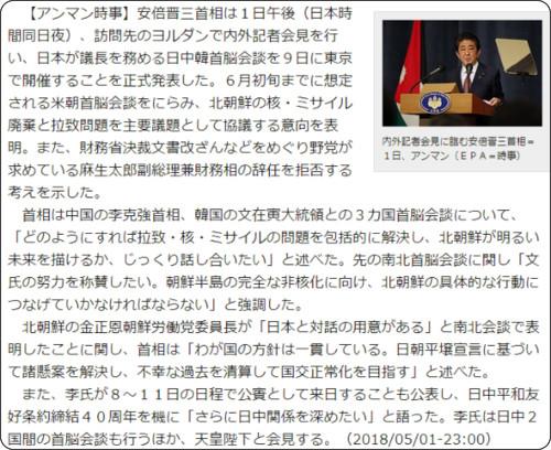 https://www.jiji.com/jc/article?k=2018050101030&g=pol