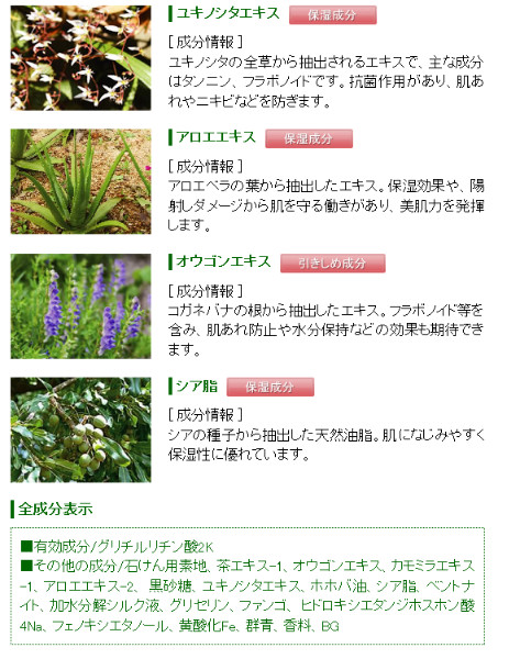 http://www.yuuka.co.jp/chanoshizuku/about/ingredient.html
