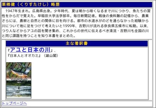 http://www.tsukiji-shokan.co.jp/mokuroku/chosya/kurisu-takeshi.html