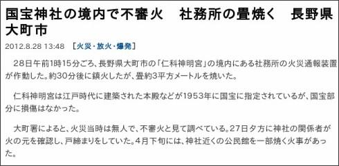 http://sankei.jp.msn.com/affairs/news/120828/dst12082813500007-n1.htm