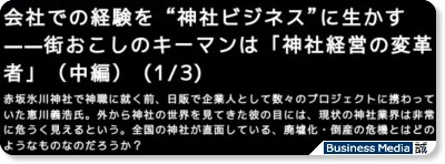 http://bizmakoto.jp/makoto/articles/0804/11/news127.html