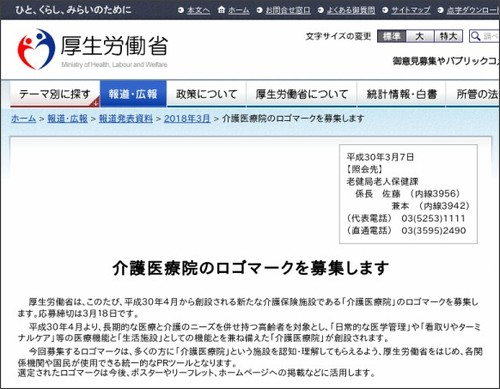 http://www.mhlw.go.jp/stf/houdou/0000196661.html