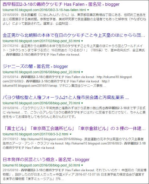 https://www.google.co.jp/search?q=site%3A%2F%2Ftokumei10.blogspot.com+%22%E8%A5%BF%E6%97%A9%E7%A8%B2%E7%94%B02-3-18%22%E3%80%80%E3%82%B1%E3%83%84%E3%83%A2%E3%83%81&oq=site%3A%2F%2Ftokumei10.blogspot.com+%22%E8%A5%BF%E6%97%A9%E7%A8%B2%E7%94%B02-3-18%22%E3%80%80%E3%82%B1%E3%83%84%E3%83%A2%E3%83%81&gs_l=psy-ab.3...13516.13516.0.14370.1.1.0.0.0.0.109.109.0j1.1.0....0...1.2.64.psy-ab..0.0.0.JDiIpin6fAI