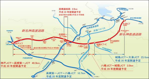 http://corp.w-nexco.co.jp/activity/branch/kansai/shinmeishin/q_a/index.html