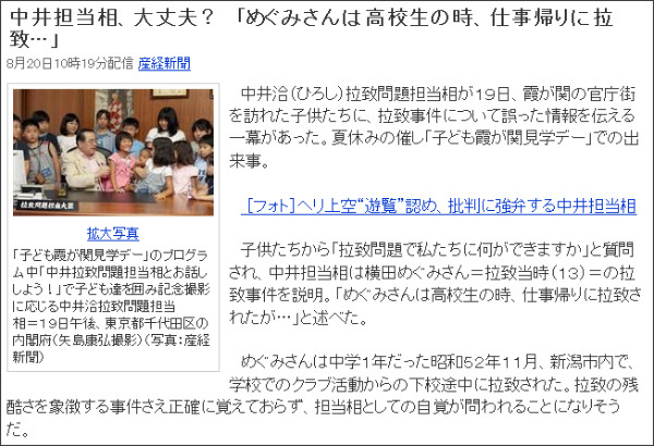 http://headlines.yahoo.co.jp/hl?a=20100820-00000526-san-pol