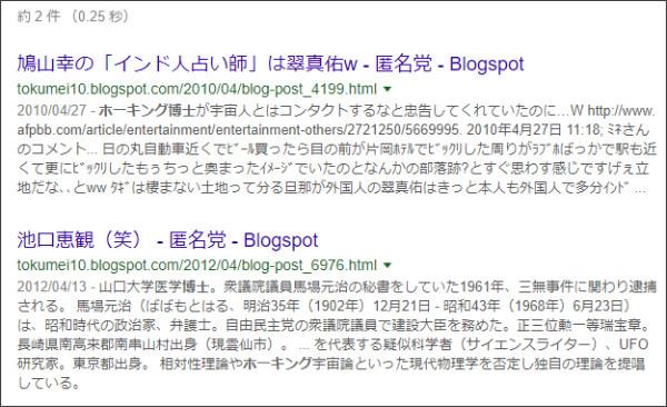 https://www.google.co.jp/search?ei=OnSpWpfbOcTgjAOh2q6QCA&q=site%3A%2F%2Ftokumei10.blogspot.com+%E3%83%9B%E3%83%BC%E3%82%AD%E3%83%B3%E3%82%B0%E5%8D%9A%E5%A3%AB&oq=site%3A%2F%2Ftokumei10.blogspot.com+%E3%83%9B%E3%83%BC%E3%82%AD%E3%83%B3%E3%82%B0%E5%8D%9A%E5%A3%AB&gs_l=psy-ab.3...2302.11442.0.11942.20.19.1.0.0.0.228.2662.0j14j3.17.0..2..0...1c..64.psy-ab..2.4.562...0i22i30k1j33i160k1.0.0uY6c77ioyg