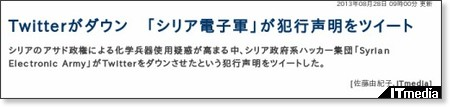 http://www.itmedia.co.jp/news/articles/1308/28/news048.html