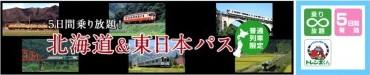 http://www.jreast.co.jp/tabidoki/service/hokkaido_higashinihon/index.html