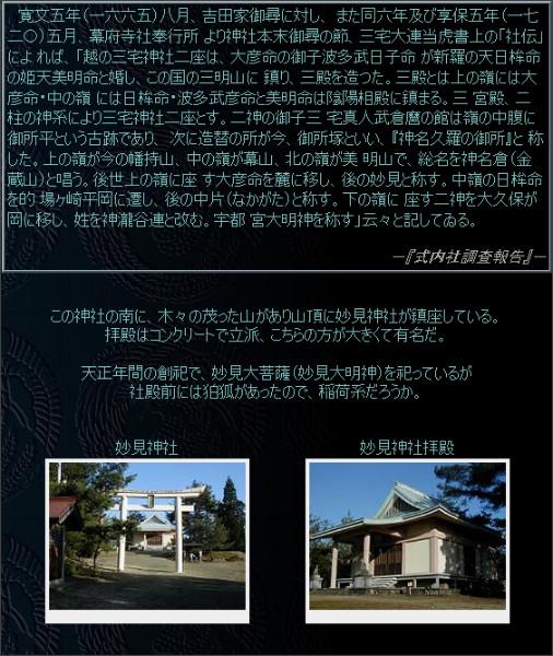 http://www.genbu.net/data/etigo/miyake_title.htm