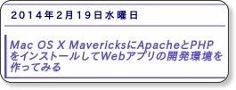 http://blog.hyec.jp/2014/02/mac-os-x-mavericksapachephpweb.html