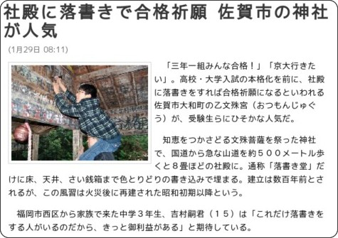 http://www.shimotsuke.co.jp/news/domestic/life/news/20090129/105350