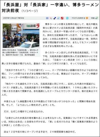 http://www.asahi.com/national/update/1205/SEB200912050004.html