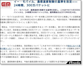 http://plusd.itmedia.co.jp/mobile/articles/1006/10/news079.html