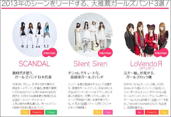 http://t2.pia.jp/feature/music/girlsband/index.jsp